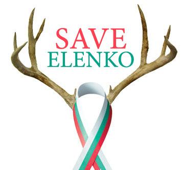 save_elenko_elenkov.jpg