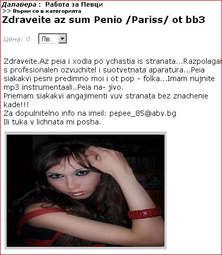 penio_pariss.jpg