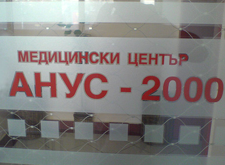 sanus_20001.JPG