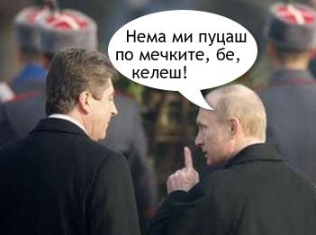 putin_parvanov_dumashe.jpg