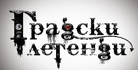 gradski_legendi_logo.jpg