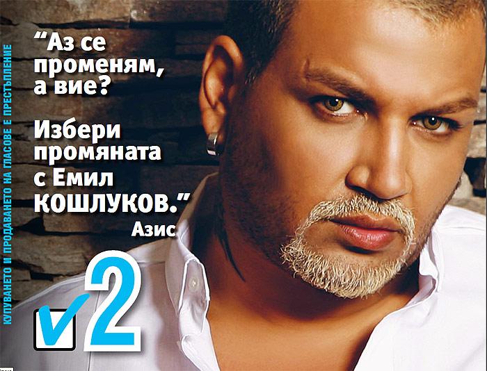 azis_emil_koshlukov.jpg