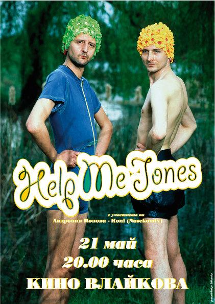 help_me_jones.jpg