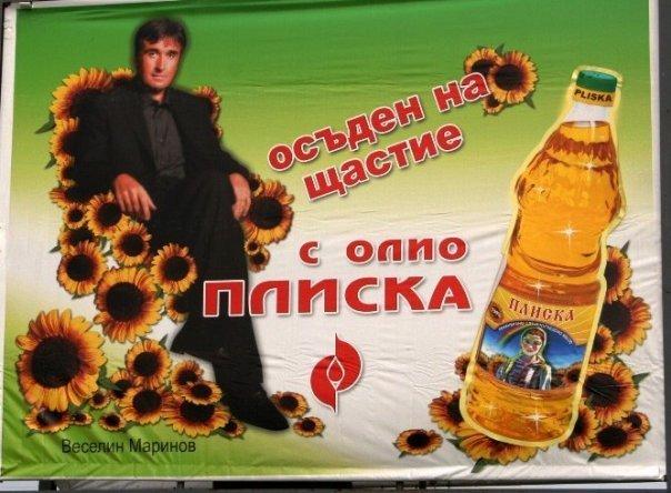 vesko_marinov_olio.jpg
