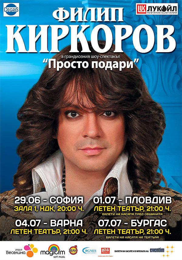 filip_kirkorov_turne.jpg