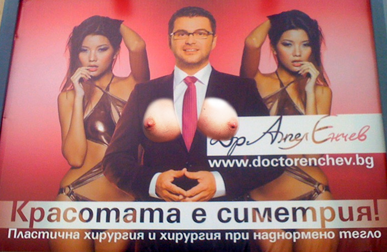 doktor_angel_enchev.jpg